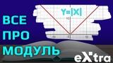 МОДУЛЬ. Уравнения и неравенства с модулем. Математика Экстра