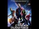 Стражи Галактики 2014 фантастика