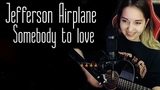 Jefferson Airplane-Somebody to love (Юля Кошкина cover)