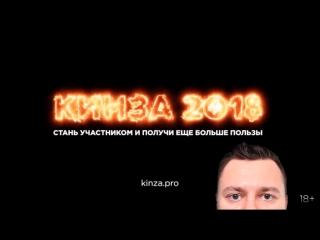 КИНЗА 2016 - ВЕБМАСТЕРА - ДЕНИС ЛАРИОНОВ