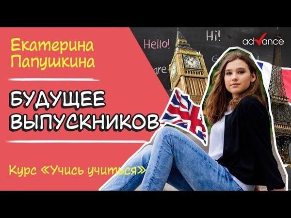 Как изменить свою жизнь и начать изучать сразу два иностранных языка. Папушкина Екатерина. 6