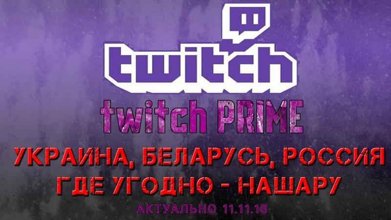 [РАБОТАЕТ] Твич ПРАЙМ бесплатно | Подключение Twitch Prime бесплатно - проверено 11.11.18