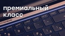 Дорого, богато. Обзор Asus ZenBook 15 UX533
