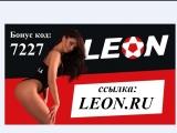 Регистрация в БК Леон RU! Бонус код 7227