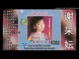 15 lagu mandarin Masa lalu-Xie cai yun-Album 2006-
