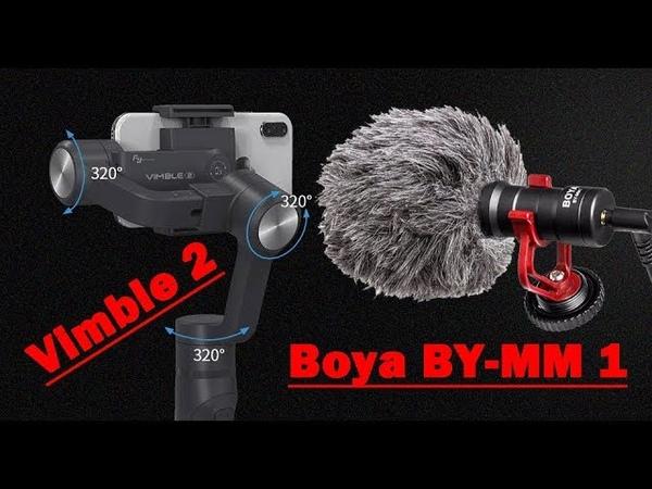 Обзор BOYA BY-MM1 и FeiyuTech Vimble 2