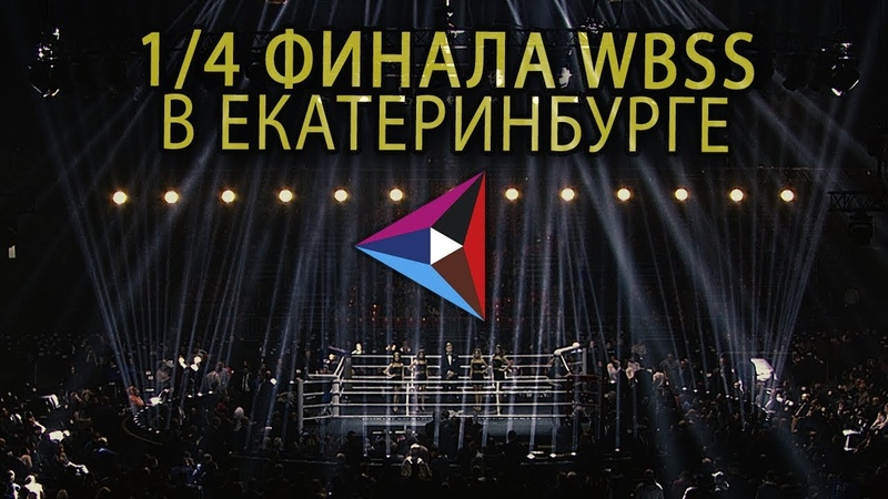 1 4 финала суперсерии прошла в Екатеринбурге
