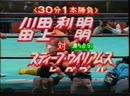 1993 12 01 Akira Taue Toshiaki Kawada vs Big Bubba Steve Williams JIP