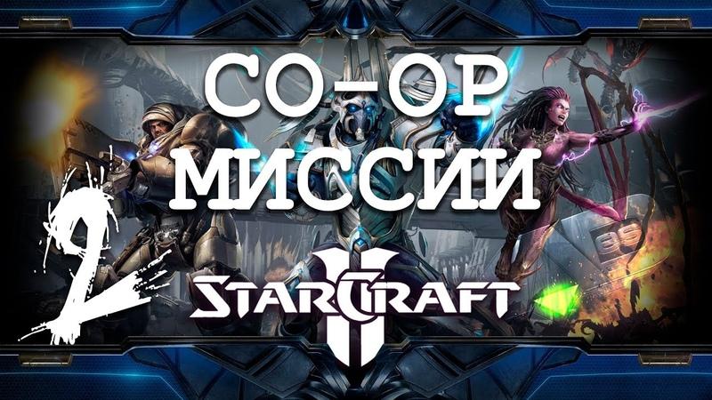 StarCraft 2 Тайкус Серия 2 Ветеран Co Op