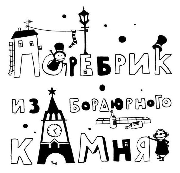 московско-питерский словарь московское значение - питерское значение, комментарииталон – номерок, талон (к врачу)каблучок – пирожок, пикап с будкой. иж-2126дожжи – дождида-а - ах, вот так вот да