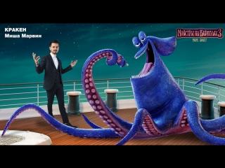 Миша Марвин - Песня Кракена (OST «Монстры на каникулах 3: море зовет»)