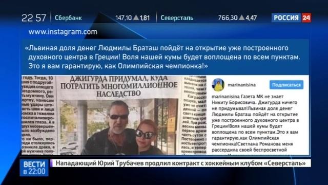 Новости на Россия 24 • Никита Джигурда бьется за многомиллионное наследство Людмилы Браташ