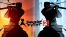 Shadow Fight 2 БОЙ С ТЕНЬЮ 2 - ПОБЕДИЛИ ОСУ