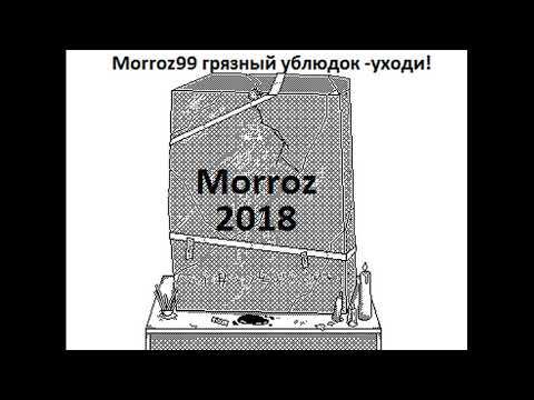 Morroz99 уходи из России! Оставь нас в покое! [zx spectrum AY Music Demo]