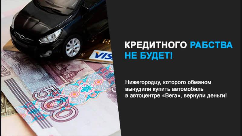 ЦПА помог автомобисту аннулировать кредитный договор.