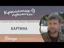 Тимур Ефременков - Картина - Крылатые притчи - рецепты от неверия