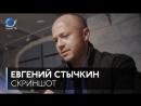 #Скриншот: Евгений Стычкин угадывает фильмы по одному кадру