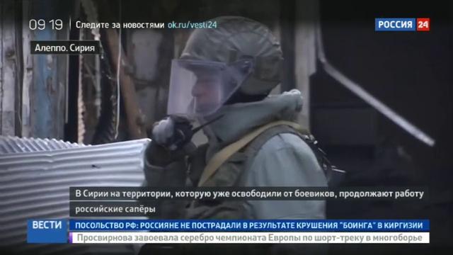 Новости на Россия 24 • Работа российских саперов: в Алеппо заминирован почти каждый дом