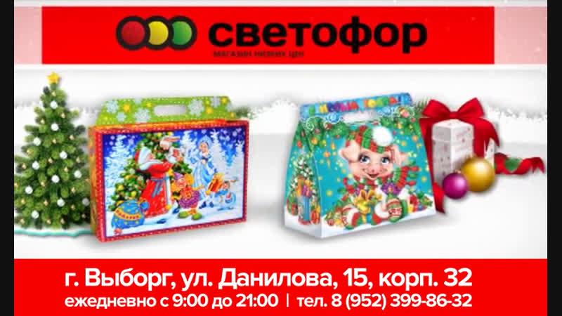 новогодние товары к вашему столу в Светофоре Выборг улица Данилова 15