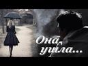 Она ушла - Александр Гум