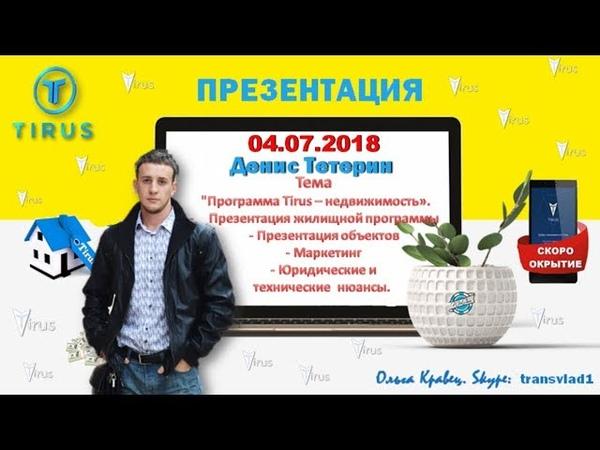 Tirus 04.07.2018 ДЕНИС ТЕТЕРИН ЖИЛИЩНАЯ ПРОГРАММА