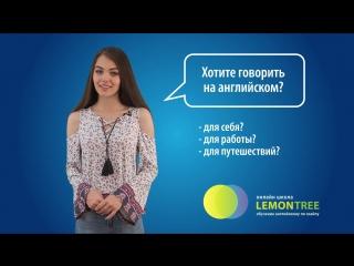 Учите английский по Скайпу в он-лайн школе LEMON TREE!