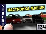 GTA Siberia НАСТРОЙКА МАШИН GTA SA ХЕНДЛИНГ HANDLING FLAG ФЛАГИ #134