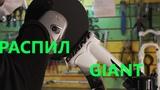 РАСПИЛ велосипедной рамы Giant XTC
