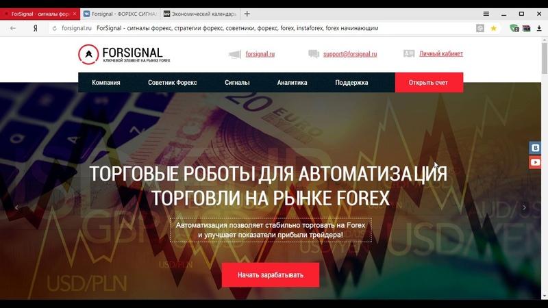 Бесплатные сигналы Форекс с 15.10 по 19.10.2018. Бесплатные торговые сигналы Форекс