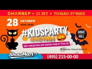 Halloween для подростков 28 октября