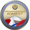 Организационный комитет МА СК России