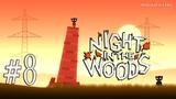 Night in the Woods Прохождение #8 День случайных встреч