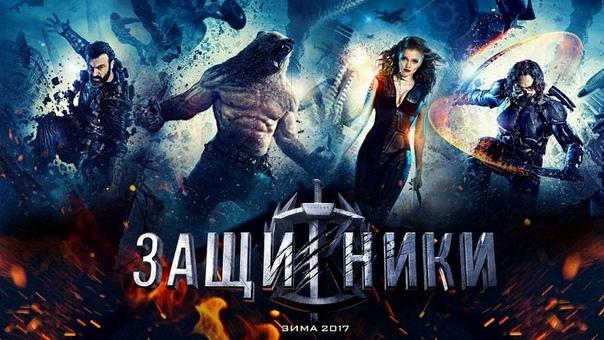 «Защитники» (2017): Идеальный фильм, чтобы похоронить вредную идею «русских супергероев»