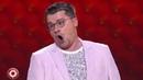 Гарик Харламов Кастинг на Евровидение, Кастинг на Голос-камеди клаб/comedy club 2018