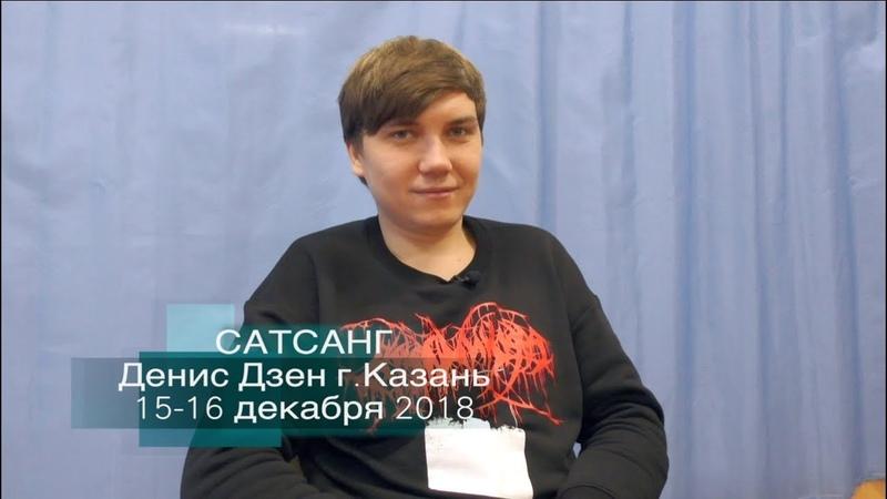 Сатсанг «Пустота» Денис Дзен, г.Казань 15-16/12/2018