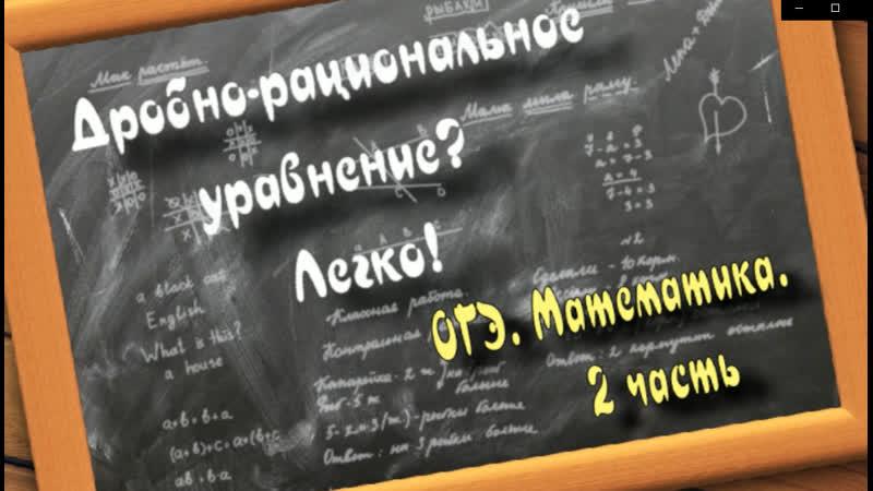 Дробно рациональные уравнения