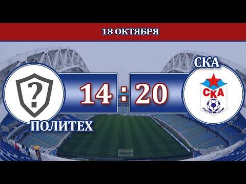 Политех 2002 г. Махачкала 1 : 1 СКА 2002 г. Ростов-на-Дону