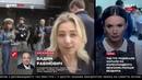 Рабинович девочку журналистку избивают под стенами ГПУ власти нет как таковой 17 09 18