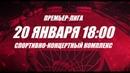 Анонс на 20.01.2019 Динамо Курск - МБА Москва
