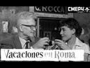 Римские каникулы Эдуарда Лимонова