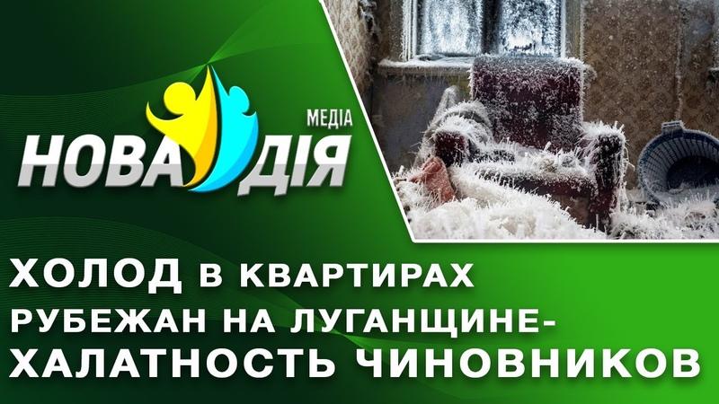 Холодные квартиры в Рубежном на Луганщине - следствие халатности чиновников