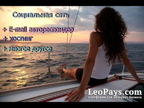 Социальная сеть LeoPays. Знакомство и преимущества.
