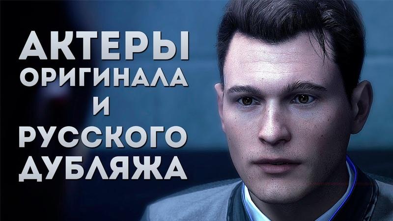«Detroit: Become Human» — Актеры оригинальной и русской озвучки | Кто озвучивал Коннора?
