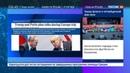 Новости на Россия 24 • Советник президента США приедет в Москву в ближайшее время