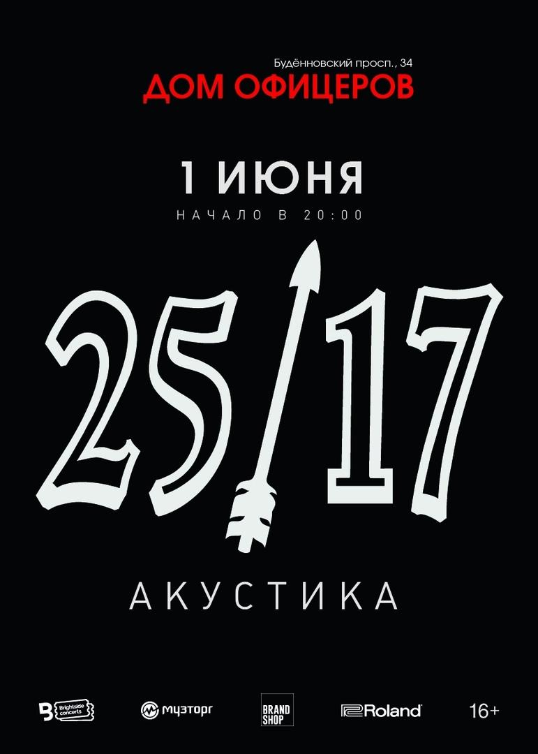 Афиша 25/17 / 1 июня / Ростов / ДОМ ОФИЦЕРОВ