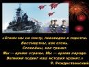 Краснознаменный Ансамбль песни Советской Армии - Мы — армия народа (1980г).
