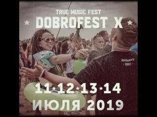 Dobrofest X - 11, 12, 13, 14 июля 2019