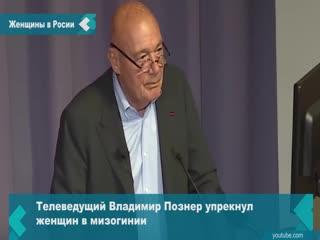 Владимир Познер упрекнул женщин в мизогинии