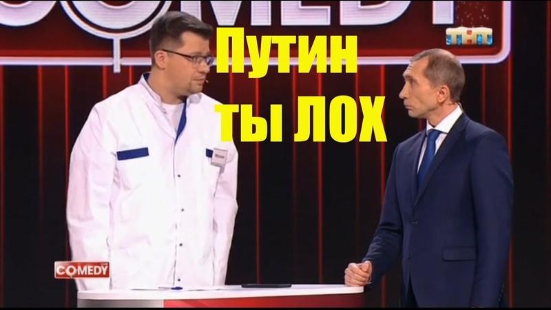 Путин в Аптеке Путлер ЗАПРЕЩЕННЫЙ ВЫПУСК камеди клаб comedy club 2018