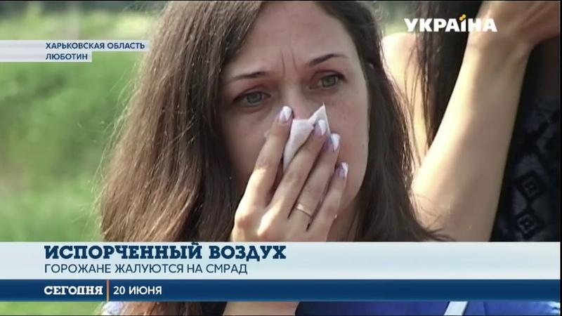 Тошнотворный смрад отравляет жителей городка Харьковской области